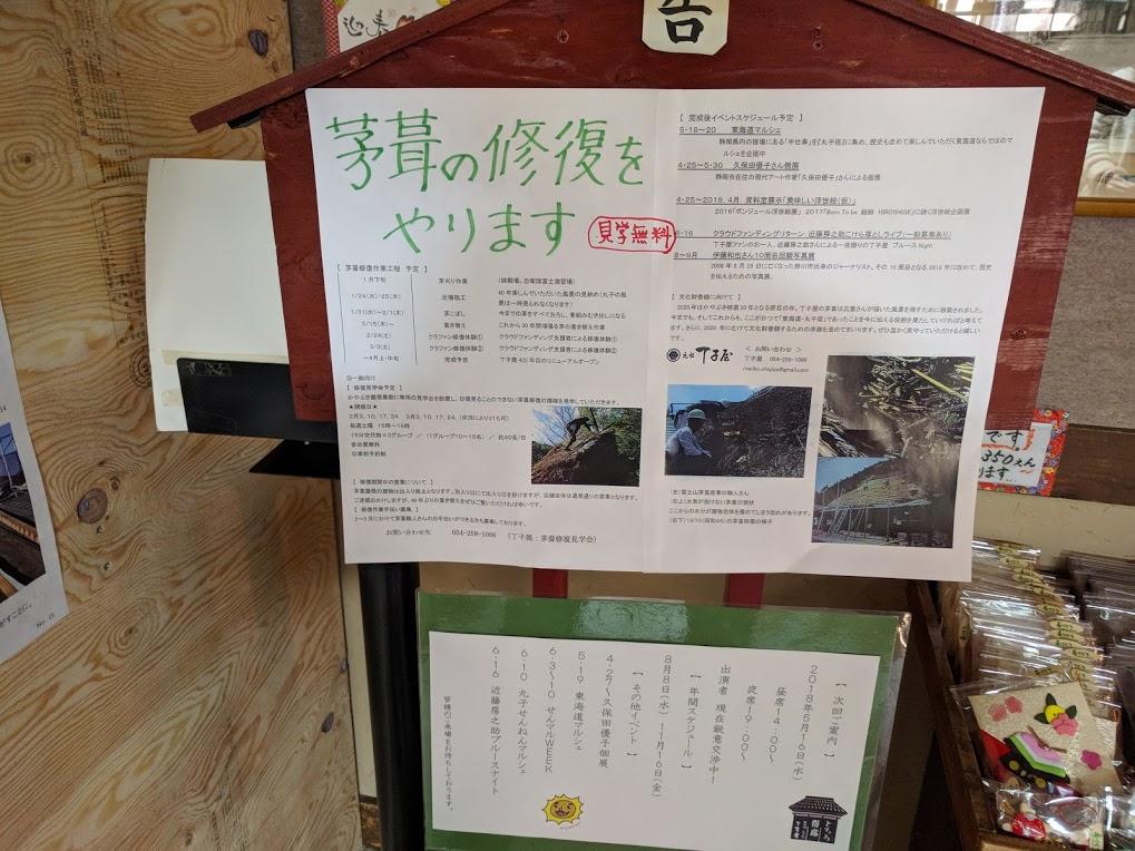 元祖 丁子屋(ちょうじや)|静岡 駿河区 丸子】東海道を見守り400年 ...